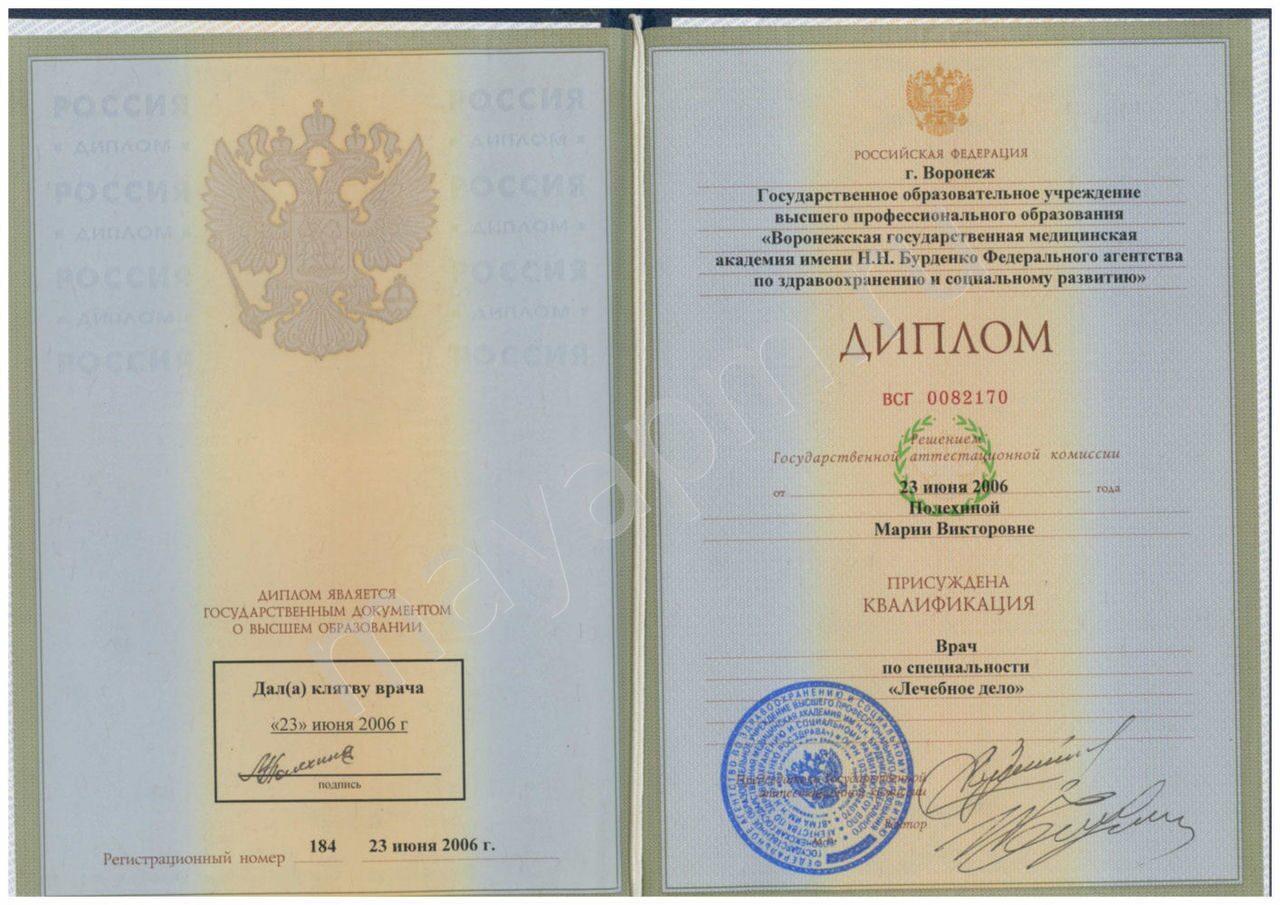 Дипломы Полехиной