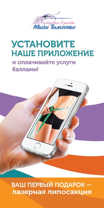 Установите наше мобильное приложение и оплачивайте услуги балами