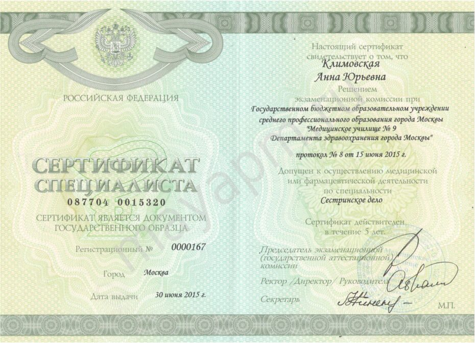 Медицинская сестра по косметологии Косметолог в Одинцово  Сертификат специалиста Повышение квалификации